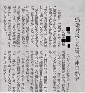 20200727Doshin_Dokushanokoe