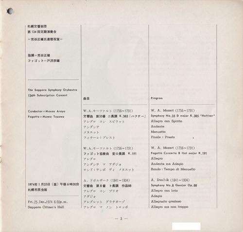 19740125SSO134th_03