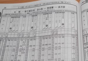 Timetable2020314-b