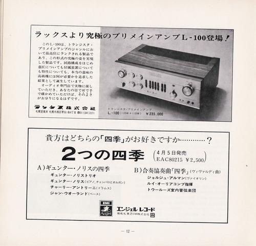 19760226SSO157th_12