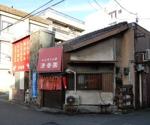 20200110Matsuyama8b