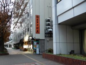 20191219Nakamuraya1