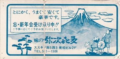 19750121SSO_SasakiDebut6