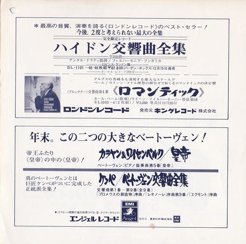 19741218SSO_Dai9_7