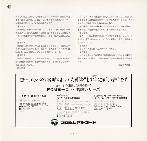 19750723SSO151st07
