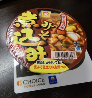 20200109Udon1