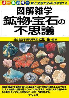 Book_Kobutsu1