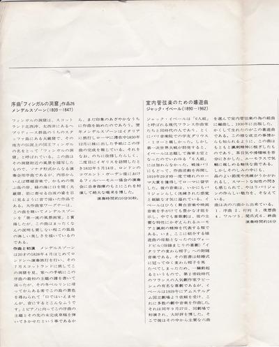 19750121SSO_SasakiDebut2