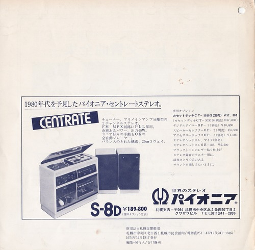 19741218SSO_Dai9_8