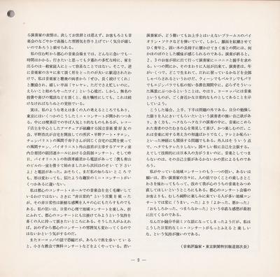 19740212SSO135th_09
