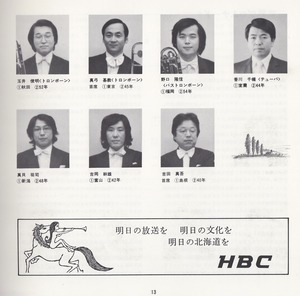SSO1980_Members6