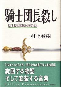 MurakamiKishi1