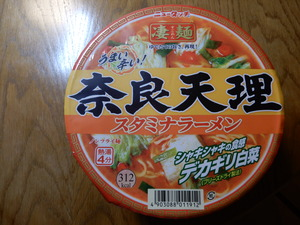 CupMen_Nara