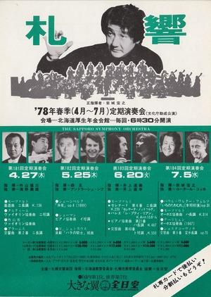 Sakkyo1978Spring