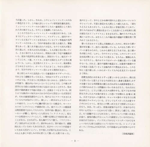 19751111SSO154th 09
