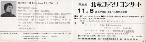 19741108Hokuden21st2