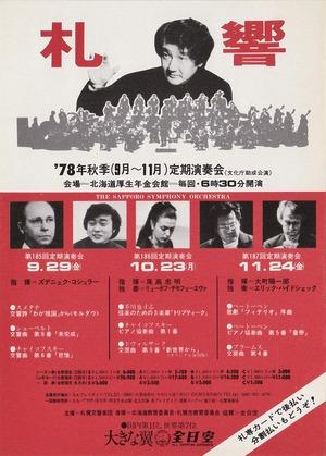 Sakkyo1978Autumn