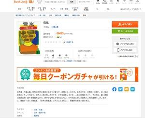 KohiyamaYukiarashi_Booklive