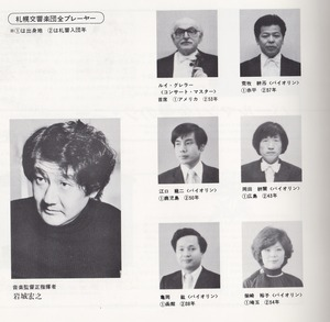 SSO1980_Members1