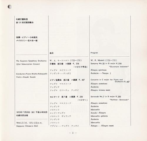 19750723SSO151st03