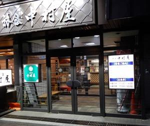 20191219Nakamuraya6