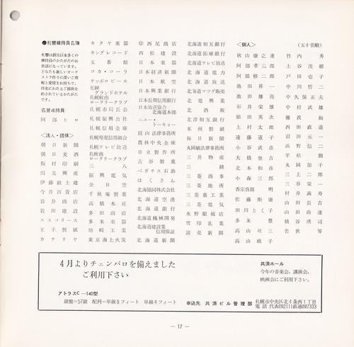 19741210SSO144th17
