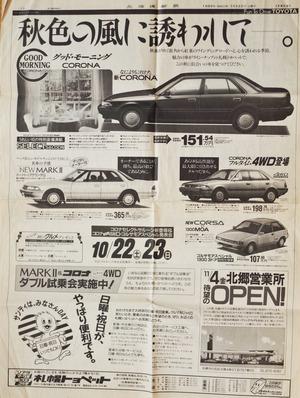 19881022DoshinAd1