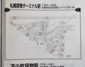 202106KamotsuJikokuhyo1