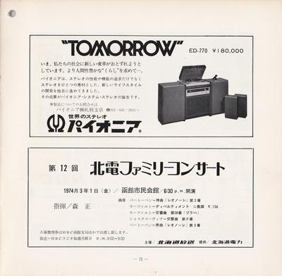 19740212SSO135th_15