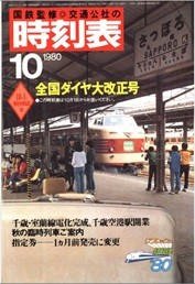 TT198010