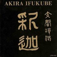 IfukubeShaka