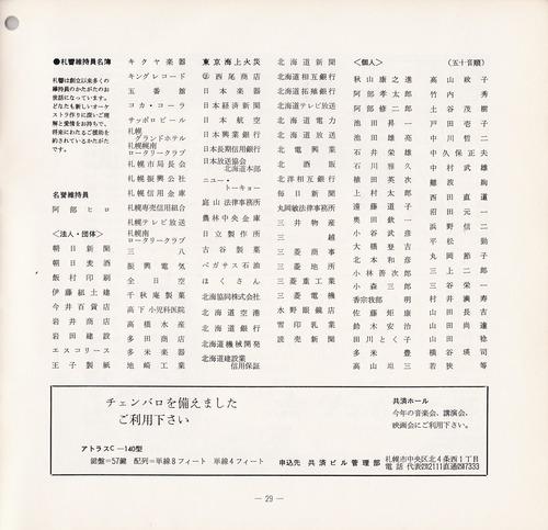 19750923SSO152nd29