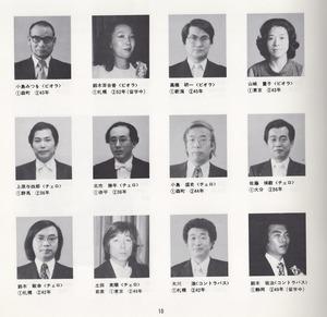 SSO1980_Members3