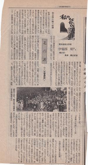 19850404DoshinYukan