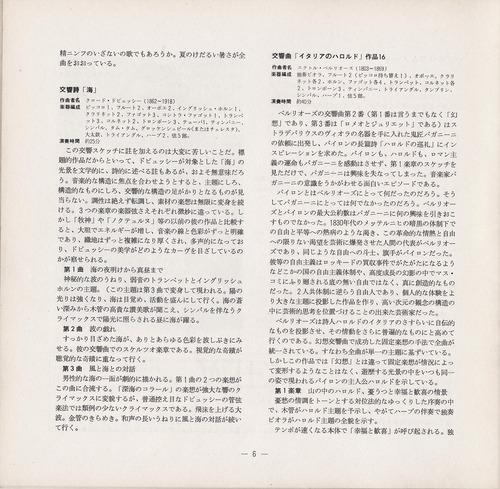 19760226SSO157th_06