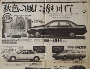 19881022DoshinAd2
