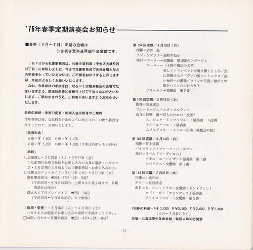 19760226SSO157th_15
