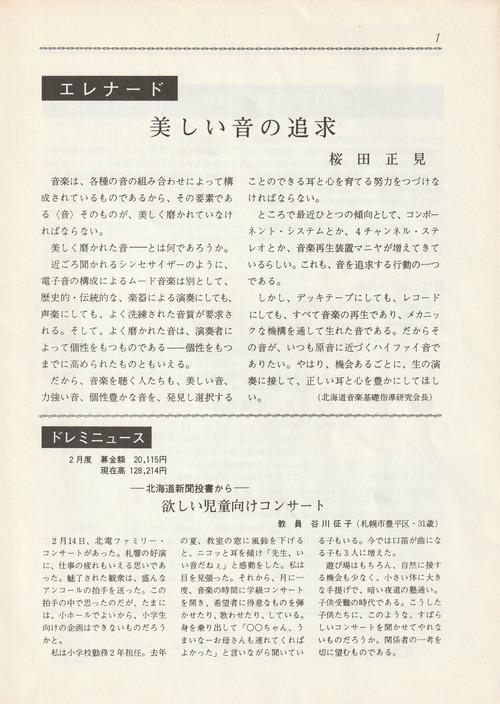 19770401_52thFC06