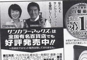 Ad_FukuzawaNoriko2020
