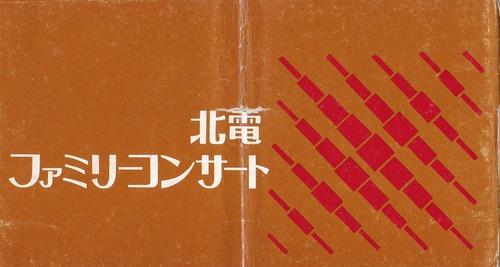 19741108Hokuden21st1