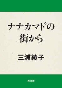 MiuraNanakamado