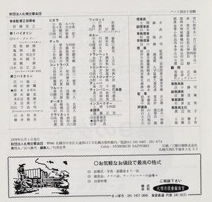 Sakkyo187thPa2