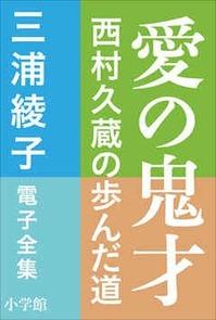 MiuraAyako_AinoKisai