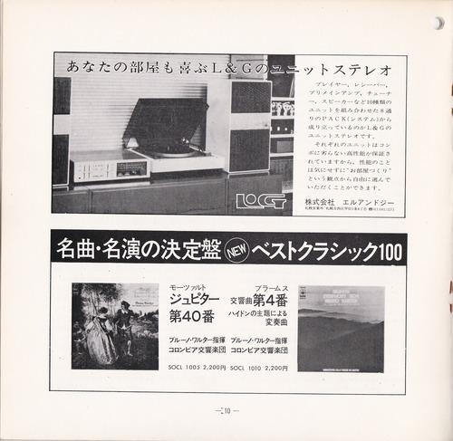 19741210SSO144th10