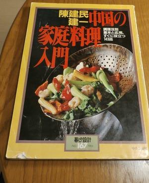 20170212ChinBook1