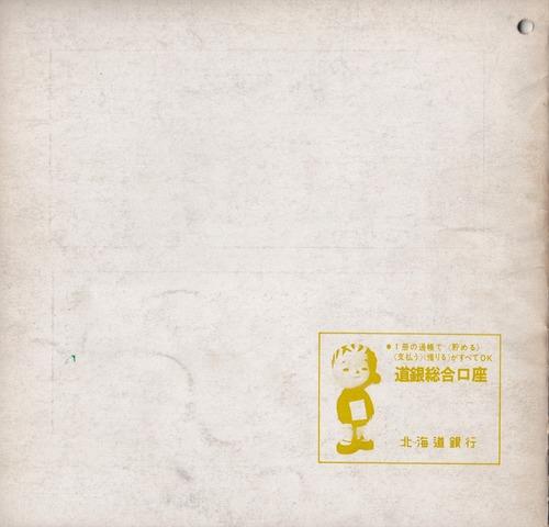 19740125SSO134th_20