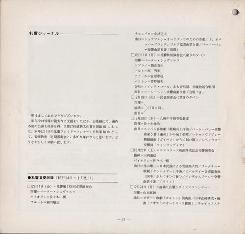19740125SSO134th_12