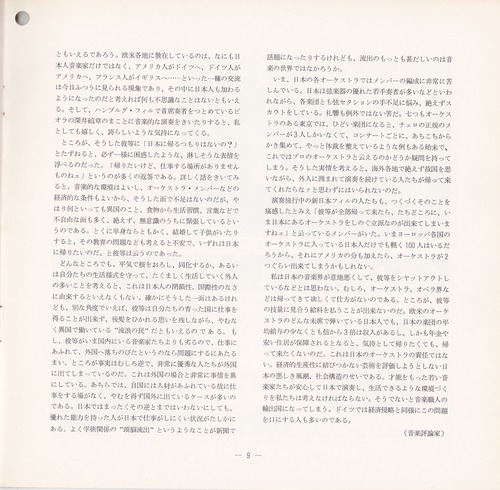 19741210SSO144th09