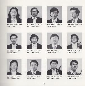 SSO1980_Members4