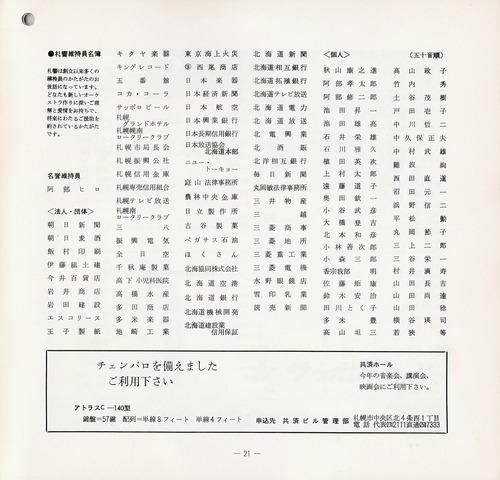 19750723SSO151st21